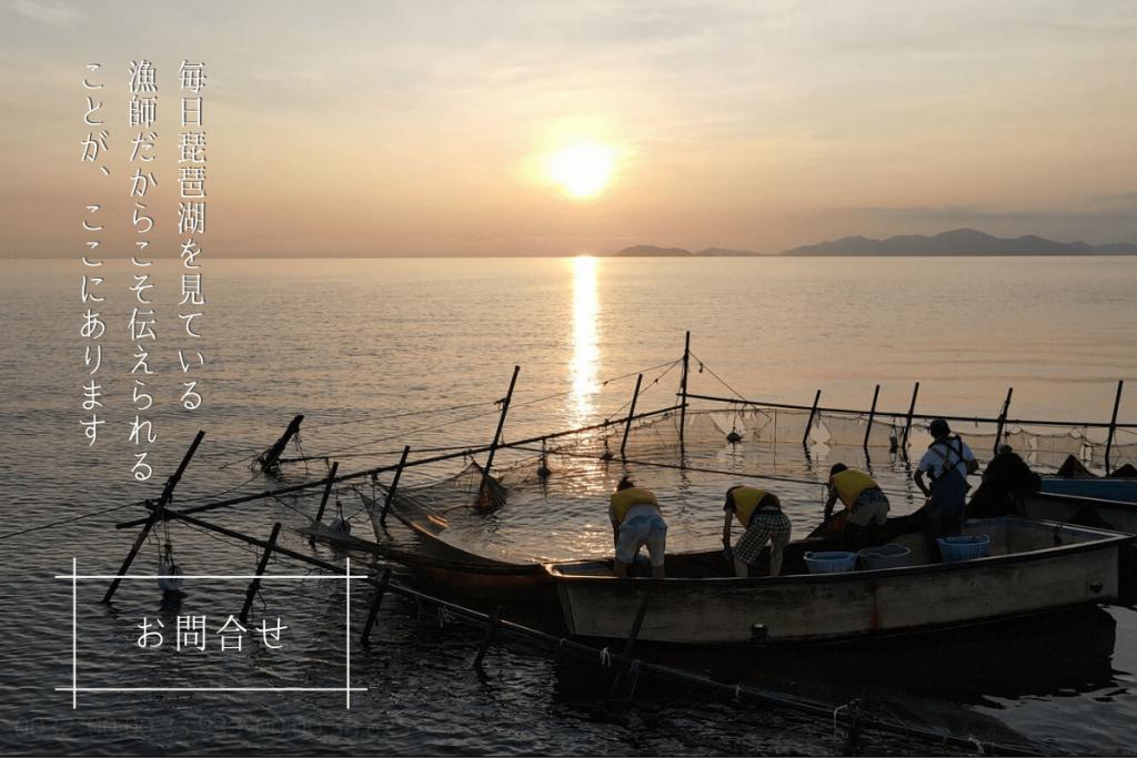 毎日琵琶湖を見ている 漁師だからこそ伝えられることが、ここにあります