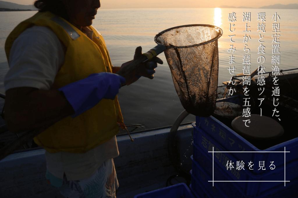 小型定置網漁を通じた、 環境と食の体感ツアー 湖上から琵琶湖を五感で 感じてみませんか
